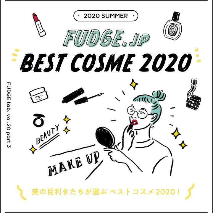 FUDGE tab vol.20 PART 3 美の目利きたちが選ぶ ベストコスメ 2020!