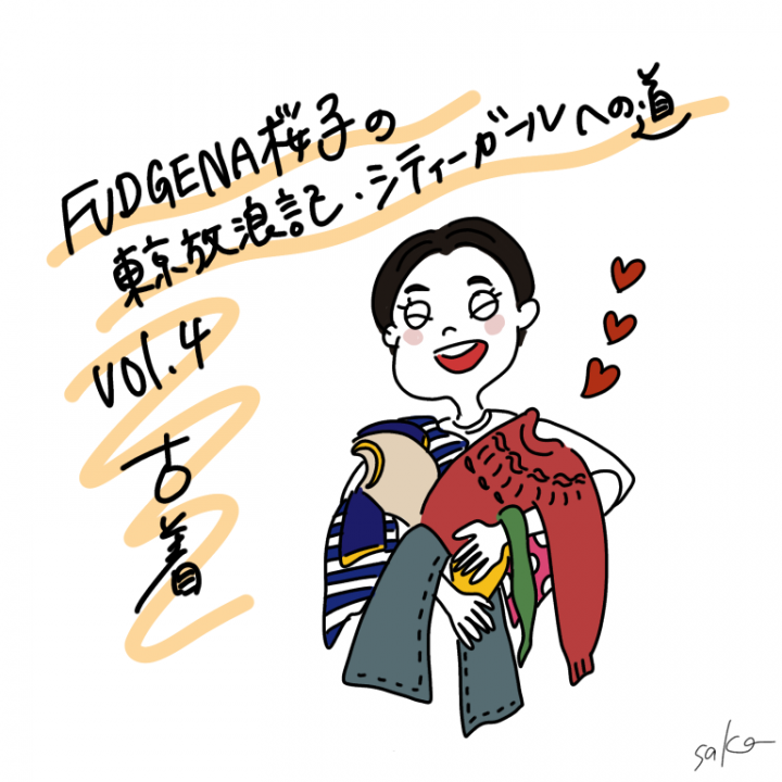 古着【FUDGENA:桜子の東京放浪記、シティガールへの道 vol.4】