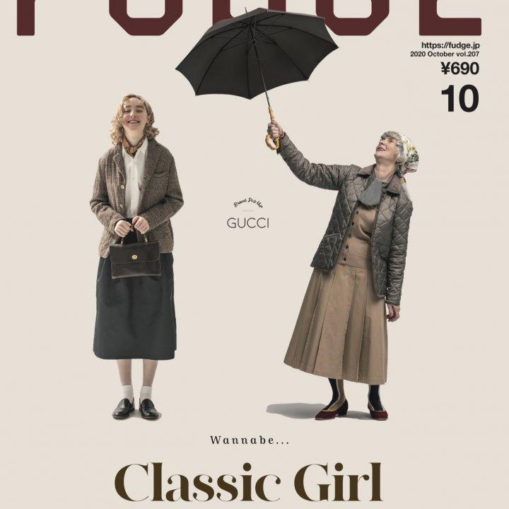 『FUDGE』2020年10月号は、『Classic Girl ずっと、ずっと好きなもの。』特集