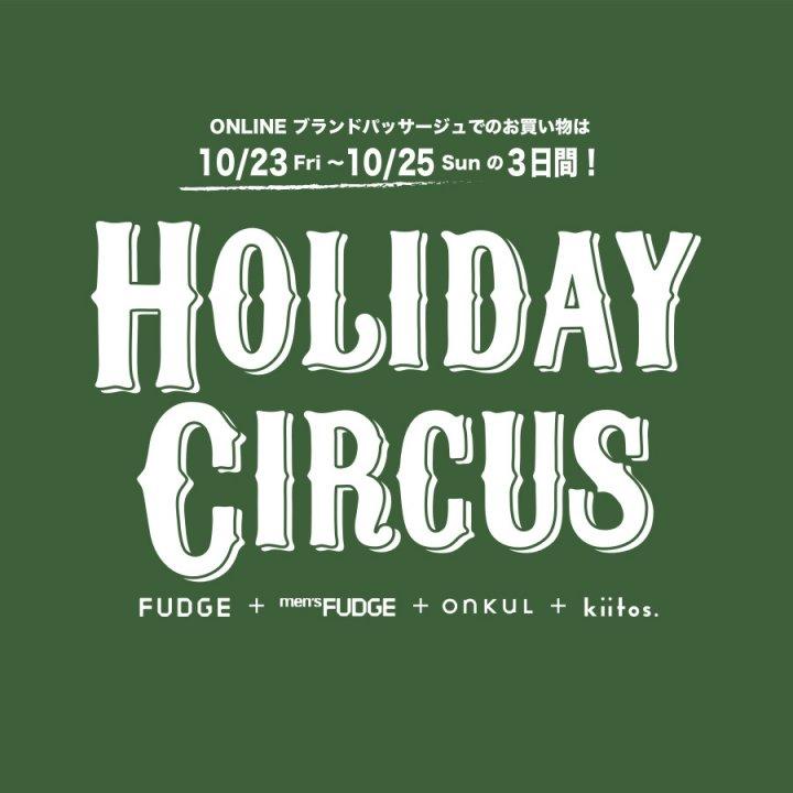 「ホリデーサーカス 2020」オンラインでのお買い物は、10月23日(金)〜25日(日)の3日間限定!!