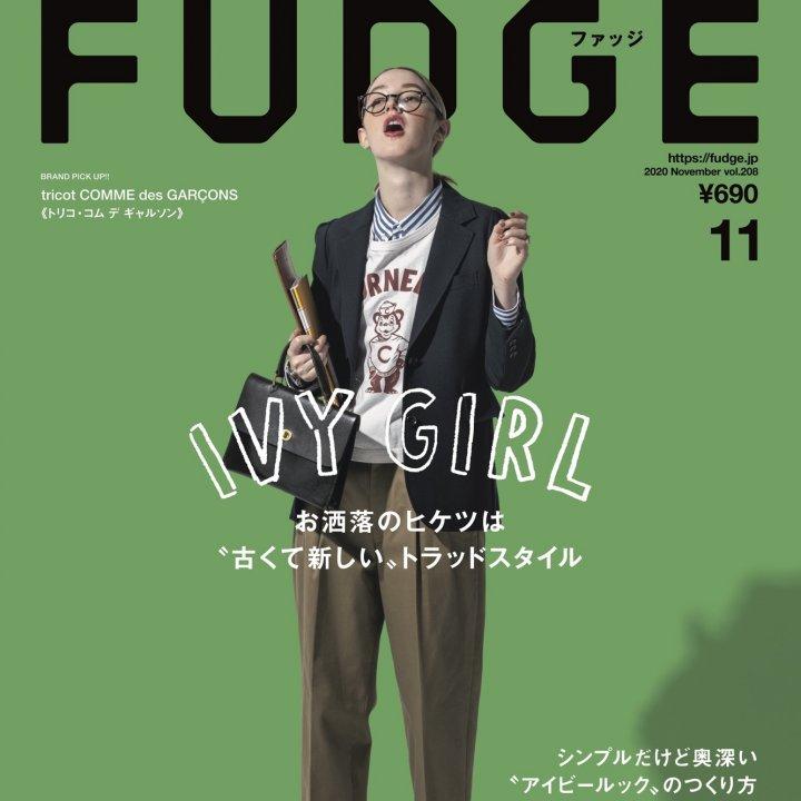 """『FUDGE』2020年 11月号は、『IVY GIRL お洒落のヒケツは""""古くて新しい""""トラッドスタイル。』特集"""