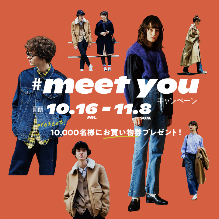 #meet youキャンペーン 10,000名様にPARCOお買い物券をプレゼント!