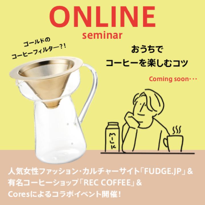 【FUDGE.jp オトナの部活動】おうち&リアルで楽しむ、コーヒーセミナーを開催。合わせてコーヒーをもっと楽しめるグッズをプレゼント!《Cores》&「REC COFFEE」とのコラボレーション