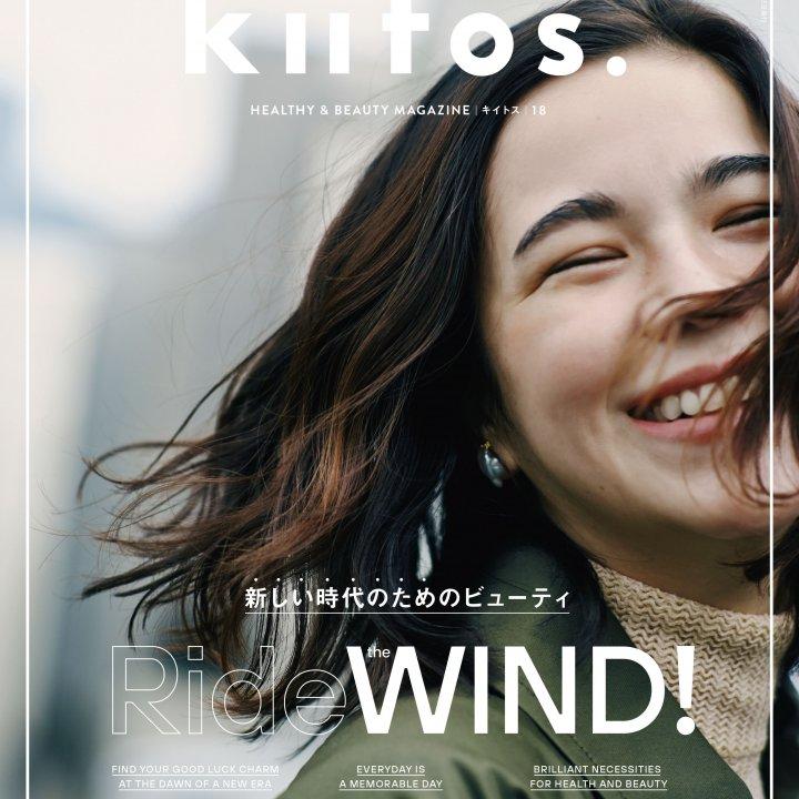 いま、変革のとき! 『kiitos.』vol.18の特集テーマは「新しい時代のためのビューティ」