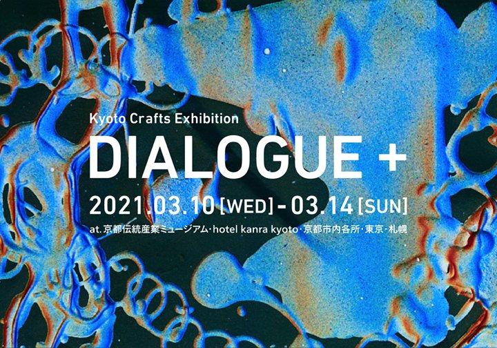 工芸・手仕事の作り手を紹介するイベント「Kyoto Crafts Exhibition DIALOGUE + 」が2021年3月[京都]にて開催
