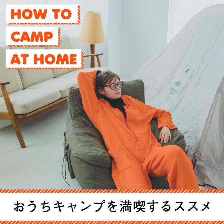 FUDGE tab. vol.22 PART1  HOW TO CAMP AT HOME