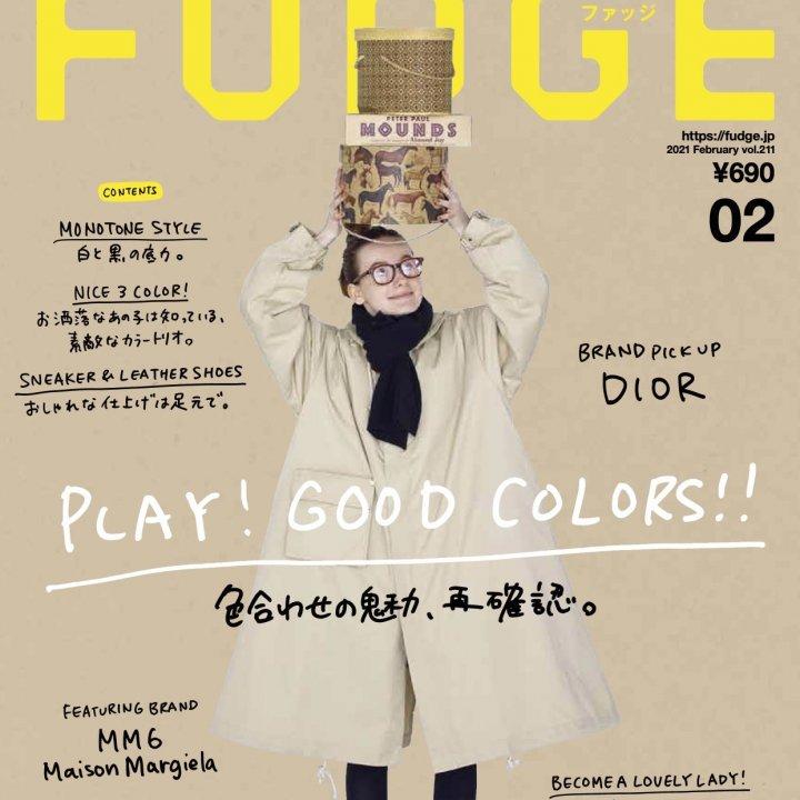 『FUDGE』2021年 2月号は『PLAY! GOOD COLORS!! 色合わせの魅力、再確認』特集