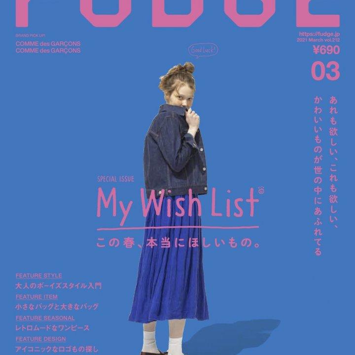 『FUDGE』2021年3月号は『My Wish List この春、本当にほしいもの。』特集