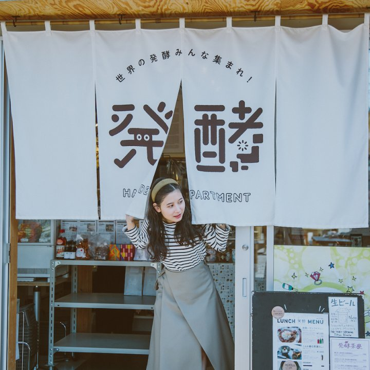暖簾をくぐって《発酵デパートメント》- 下北沢・世田谷代田・BONUS TRACK(ボーナストラック)/食品【前田エマの東京ぐるり】