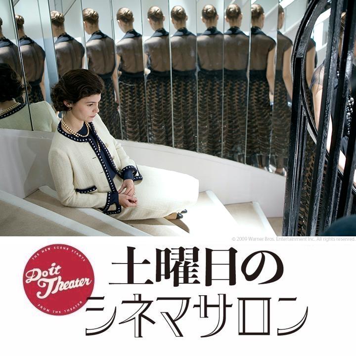 等身大のパリジェンヌたちのリアルライフ映画3作品 【土曜日のシネマサロン】