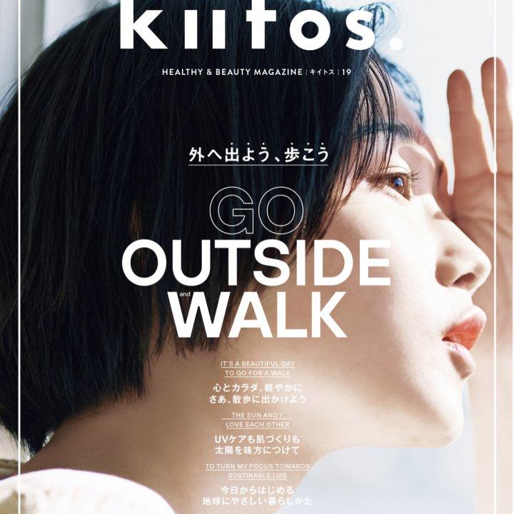 Spring is here!『kiitos.』vol.19の特集テーマは「外へ出よう、歩こう」