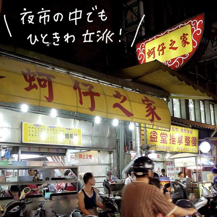 台北からすぐ、お隣の新北市にあるおいしい夜市 その⑤ 〜何を食べても美味!な牡蠣屋さん〜【週末アジア:台湾編】