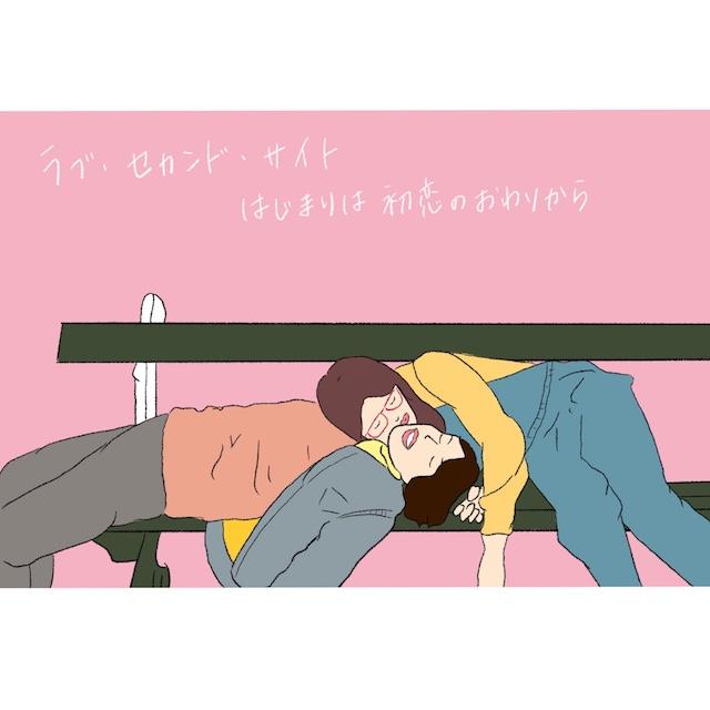 もしあなたと出会っていなかったら|映画『ラブ・セカンド・サイト はじまりは初恋のおわりから』【FUDGENA:SAKURAのCINEMA SRANDARD vol.13】
