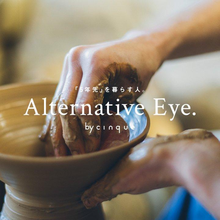 ヘアケアブランド《サンク》が、webジャーナル『Alternative Eye.』をスタート
