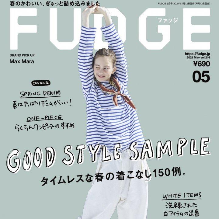 『FUDGE』2021年5月号は『GOOD STYLE SAMPLE タイムレスな春の着こなし150例。』特集