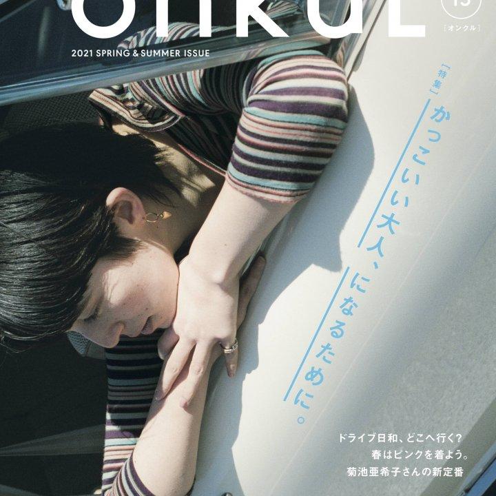 『ONKUL』2021年春夏最新号、本日発売! 特集「かっこいい大人、になるために。」