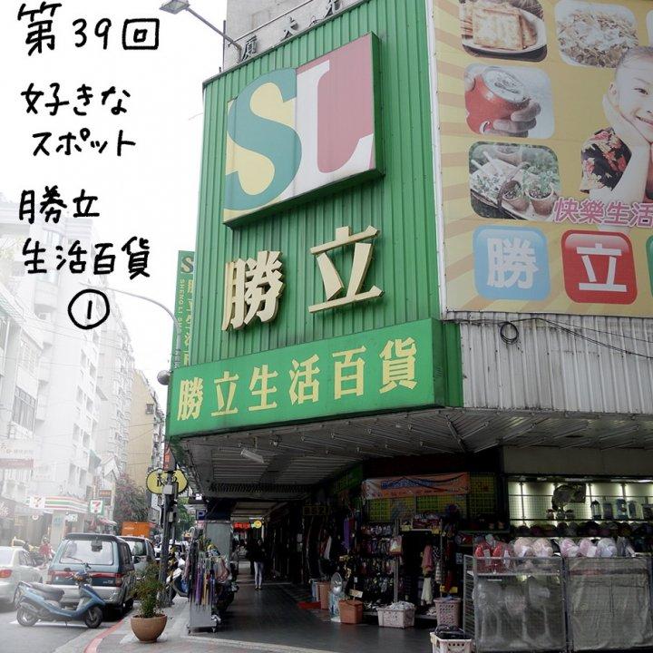 時間を忘れる雑多なときめきスーパー「勝立生活百貨」【週末アジア:台湾編】