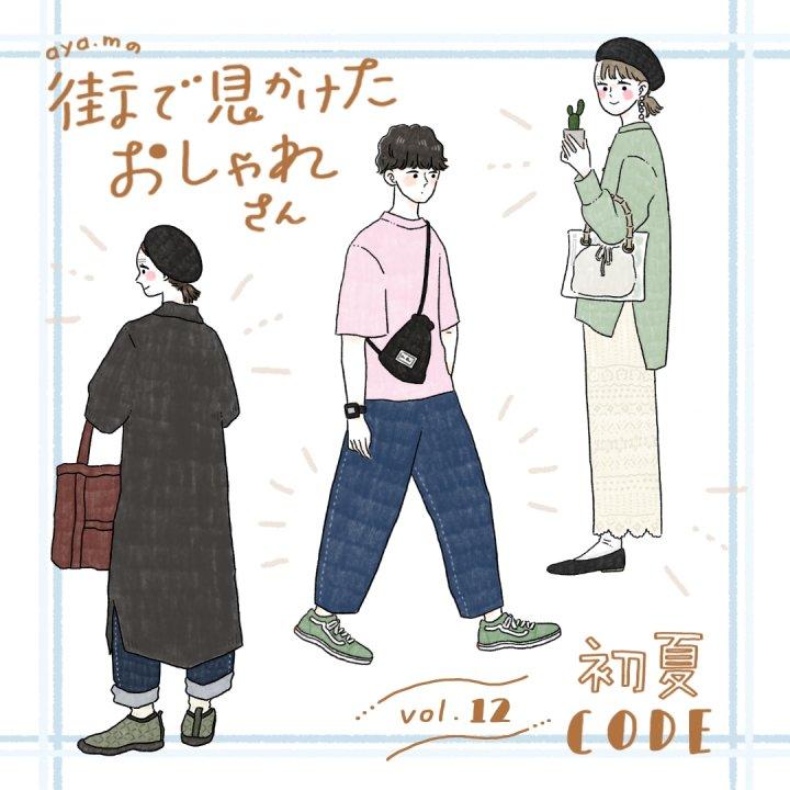 初夏コーデ【aya.mの街で見かけたおしゃれさん vol.12】