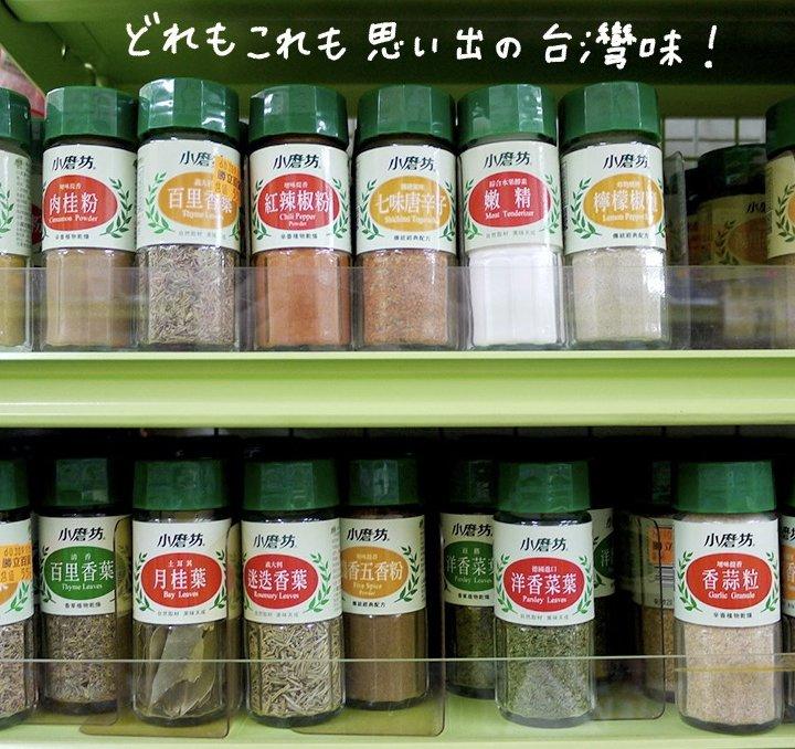 時間を忘れる雑多なときめきスーパー「勝立生活百貨」その②【週末アジア:台湾編】