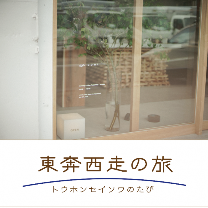 世の中の美しいモノたち(愛知・名古屋編)【東奔西走の旅】