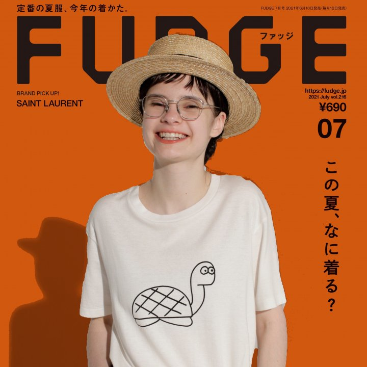 『FUDGE』2021年7月号は『SUMMER STUDY この夏、なに着る?』特集