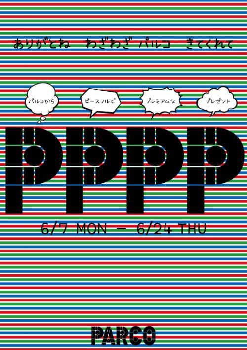 「P」のオブジェを見つけて豪華アイテムをゲット!全国の《パルコ》で日頃の感謝を込めた特別なプレゼントキャンペーン「PPPP」が開催