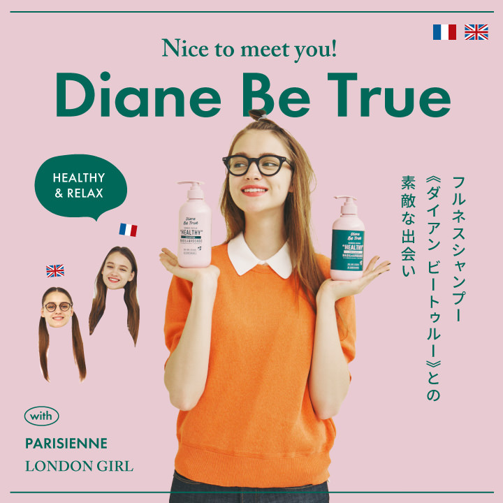 Nice to meet you! Diane Be true  フルネスシャンプー《ダイアン ビートゥルー》との素敵な出会い