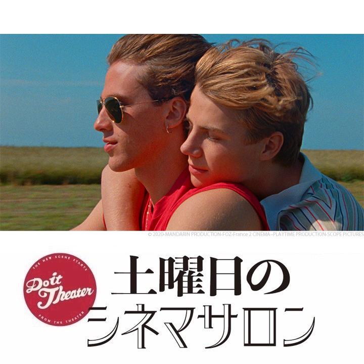 夏に見たい! アオハル気分を味わえる映画3選【土曜日のシネマサロン】