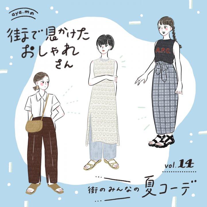 街のみんなの夏コーデ【FUDGENA:aya.mの街で見かけたおしゃれさん vol.14】