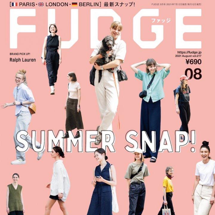 本日発売!『FUDGE』2021年8月号は『SUMMER SNAP パリジェンヌとロンドンガールとベルリナー。』特集