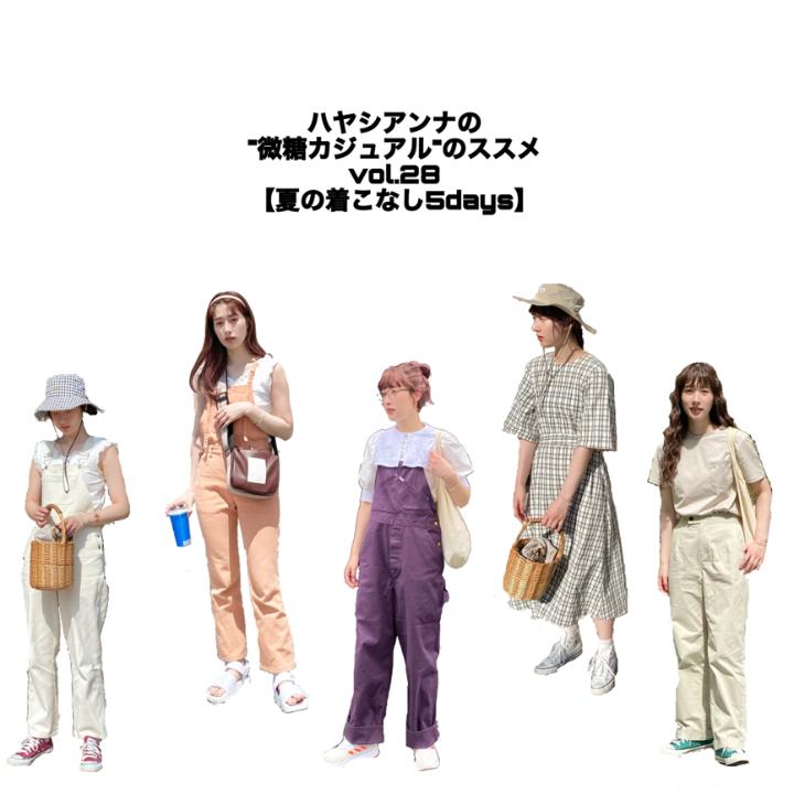 """夏の着こなし5days【FUDGENA:ハヤシアンナの""""微糖カジュアル""""のススメ vol.28】"""
