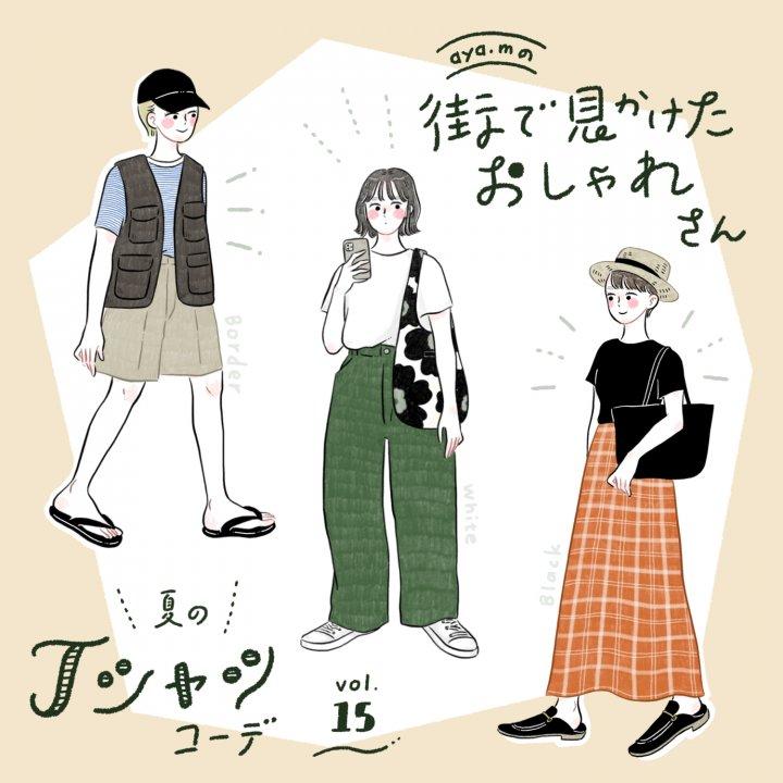 夏のTシャツコーデ【aya.mの街で見かけたおしゃれさん vol.15】