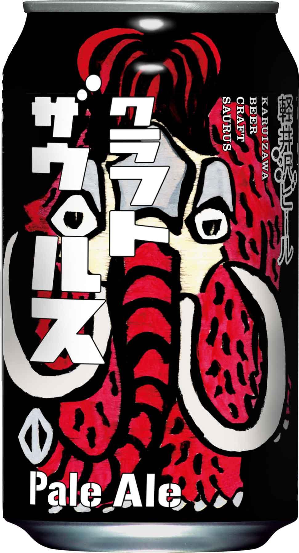 「軽井沢ビールクラフトザウルスペールエール」