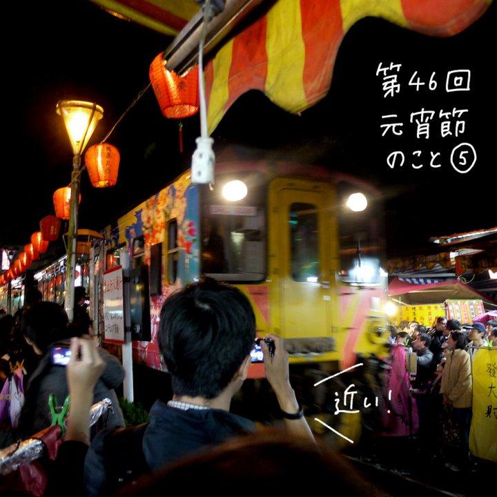 旧正月の後にくる興味深い節日、「元宵節」のこと その⑤【週末アジア:台湾編】