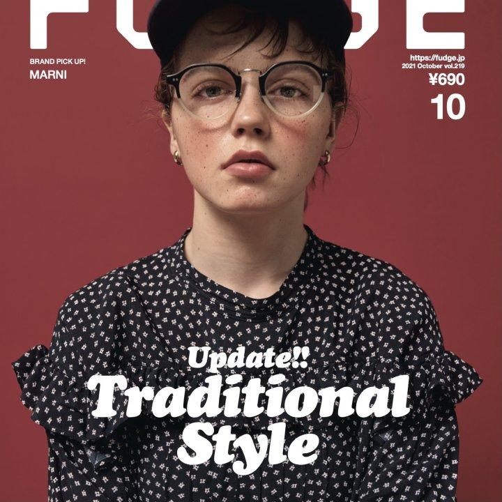 『FUDGE』2021年10月号は『Update!! Traditional Style まじめでかわいい、秋の服』特集