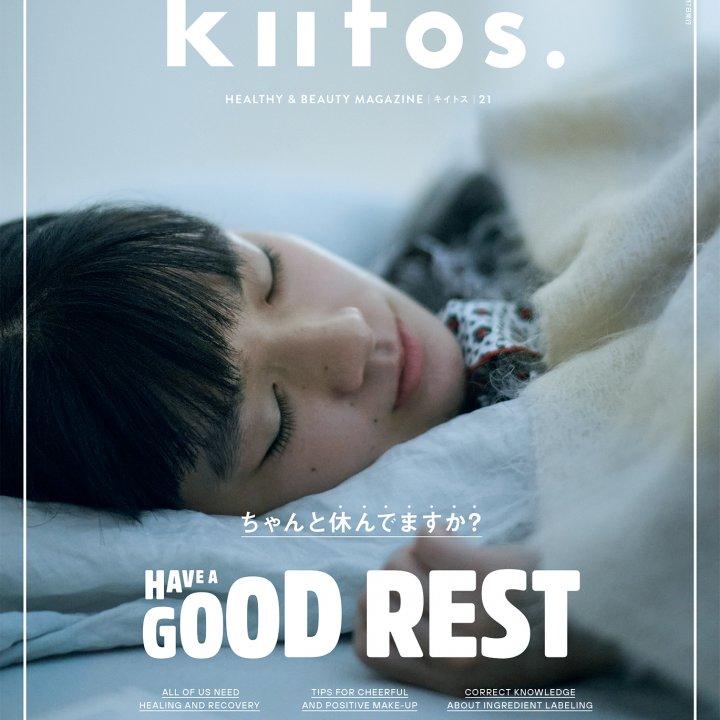 毎日頑張るあなたに捧げたい、『kiitos.』vol.21の特集テーマは「ちゃんと休んでますか?」