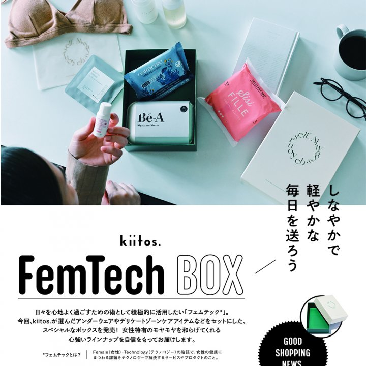 """あなたも""""フェムテック""""はじめてみませんか? 最新フェムテックアイテムを詰め込んだ「kiitos. FemTech BOX」発売中!"""