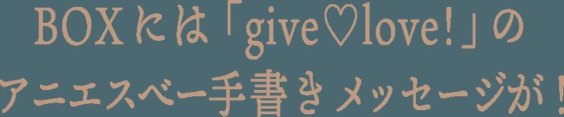 Boxには「give love!」のアニエスベー手書きメッセージが!