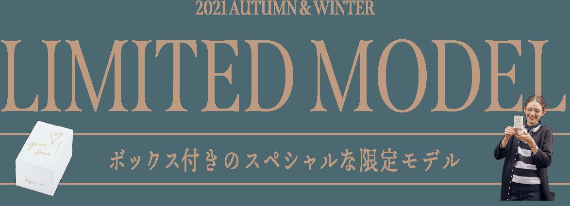[2021 AUTUMN & WINTER] LIMITED MODEL ボックス付きのスペシャルな限定モデル