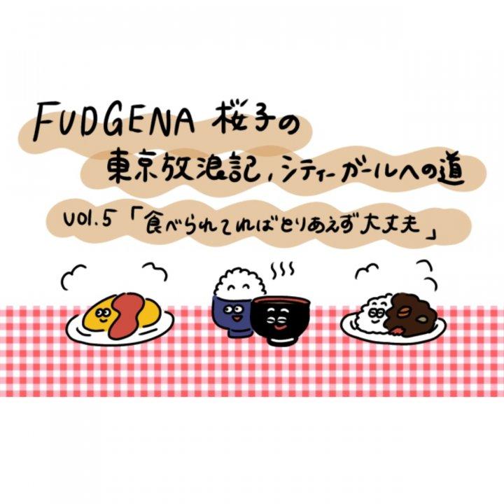 食べられてればとりあえず大丈夫【FUDGENA:桜子の東京放浪記、シティガールへの道 vol.5】