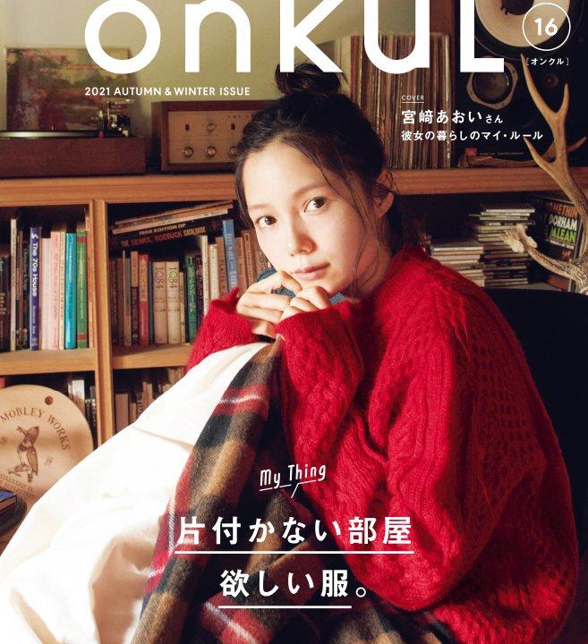 『ONKUL』2021年秋冬最新号、本日発売! 特集「MY THING 片付かない部屋 欲しい服。」