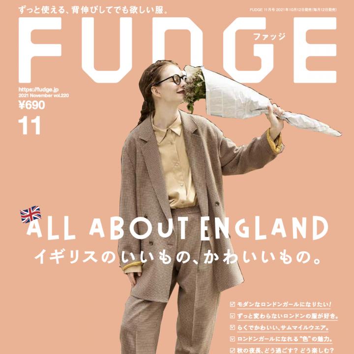 『FUDGE』2021年11月号は『ALL ABOUT ENGLAND  イギリスのいいもの、かわいいもの』特集